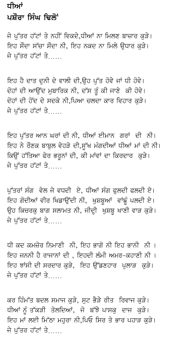 essay on van mahotsav in punjabi language