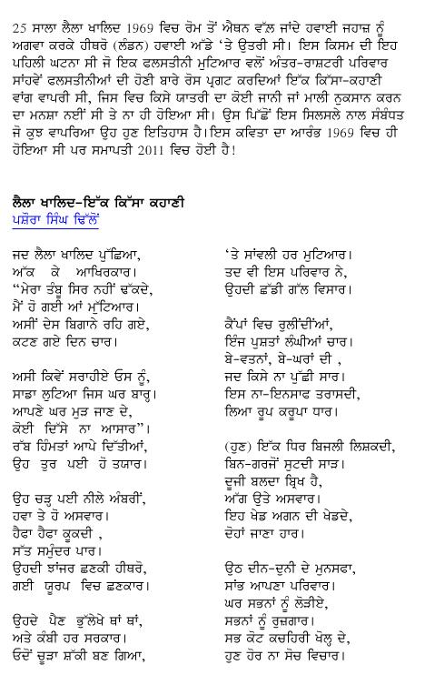 Leila Khalid: A Legend by Pashaura Singh Dhillon