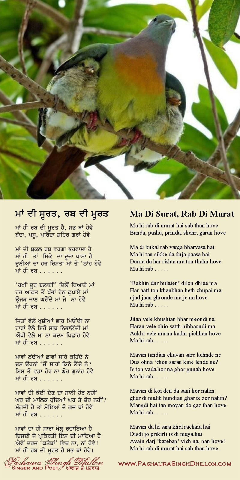 Ma Di Surat, Rab Di Murat: Punjabi Poem for Mother's Day by Pashaura Singh Dhillon