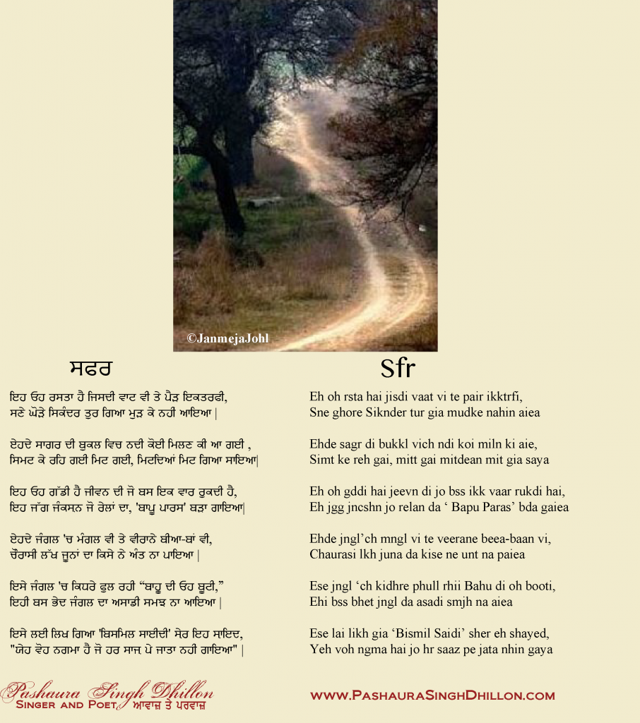 Sfr: Journey Punjabi Poem by Pashaura Singh Dhillon (Gurmukhi and Romanized)