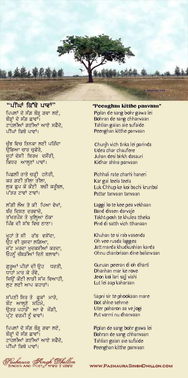 "Nazm, ""ਪੀਂਘਾਂ ਕਿਥੇ ਪਾਵਾਂ,"" Punjabi Poem, ""Peenghan Kitthe Panvaan"" (Gurmukhi/Romanized) by Pashaura Singh Dhillon"