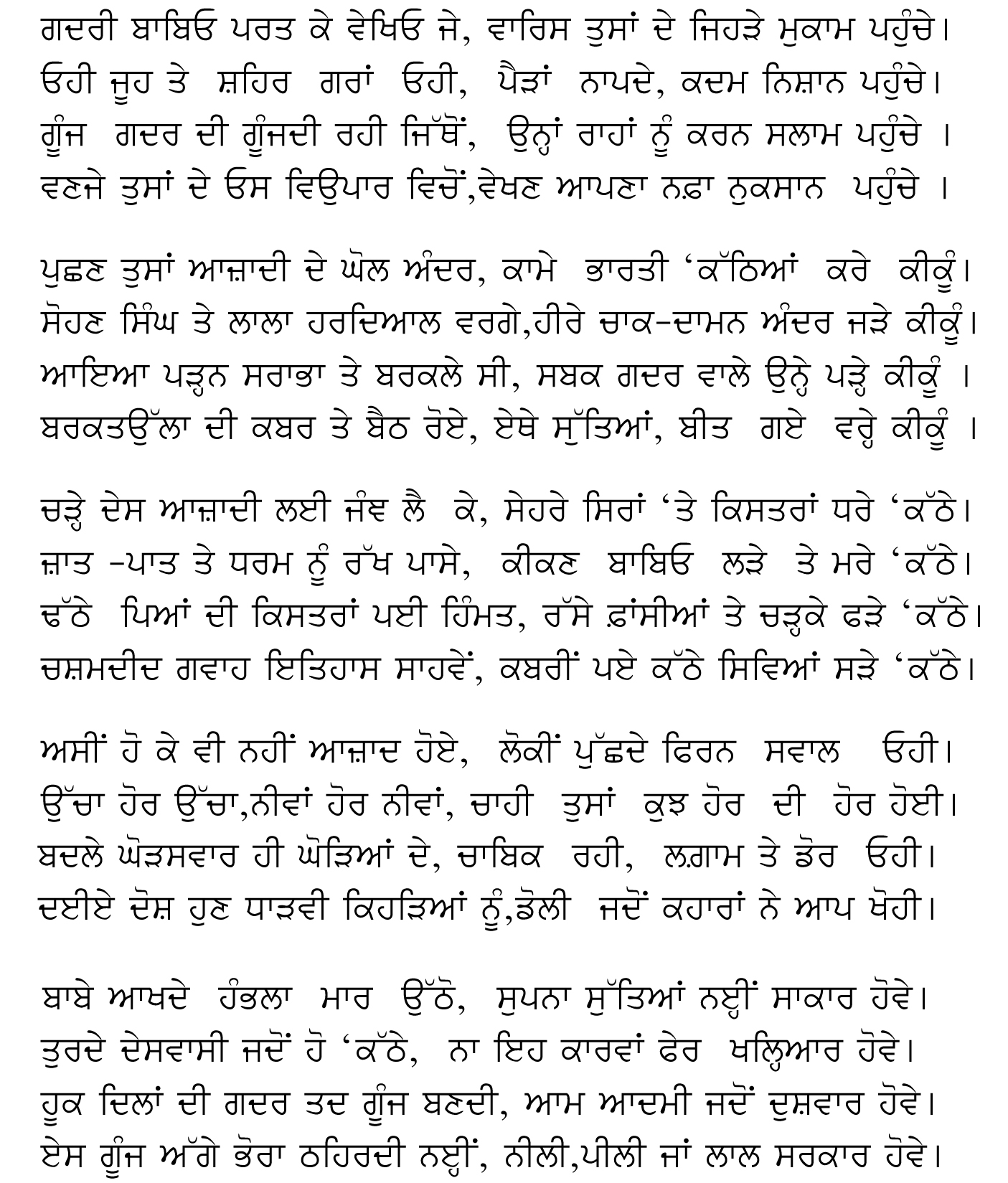 essay pollution punjabi language
